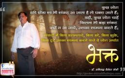 Quote by Dr. Aniruddha Joshi Aniruddha Bapu on Bhakta Sankat भक्त संकट