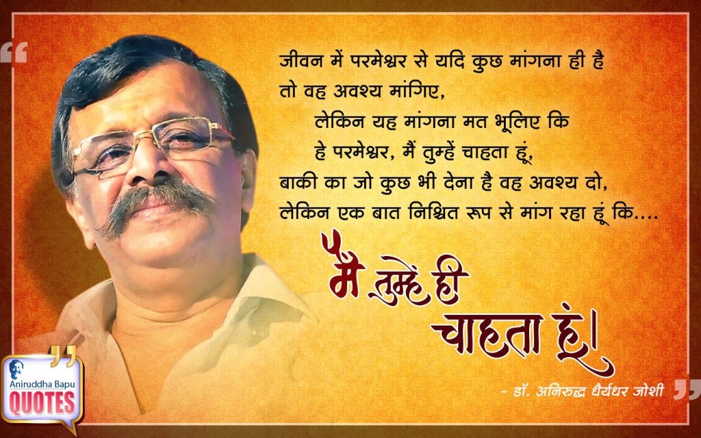 Quote by Dr. Aniruddha Joshi Aniruddha Bapu on Jeevan, Parmeshwar, जीवन, परमेश्वर in photo large size