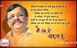 Quote by Dr. Aniruddha Joshi Aniruddha Bapu on Jeevan Parneshwar जीवन परमेश्वर in photo large size
