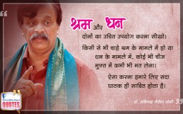 Quote by Dr. Aniruddha Joshi Aniruddha Bapu on Shram Dhan श्रम धन in photo large size