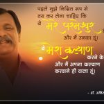 Quote by Dr. Aniruddha Joshi on कल्याण Kalyan in photo large size