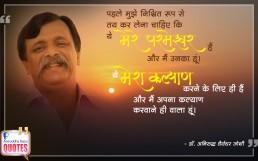 Quote by Dr. Aniruddha Joshi on कल्याण Kalyan in photo large size