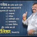 Quote by Dr. Aniruddha Joshi on ध्येय Dhyeya in photo large size