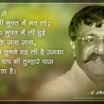 Quote by Dr. Aniruddha Joshi Aniruddha Bapu on Vastu Muft Paap वस्तु पाप मुफ्त in photo large size