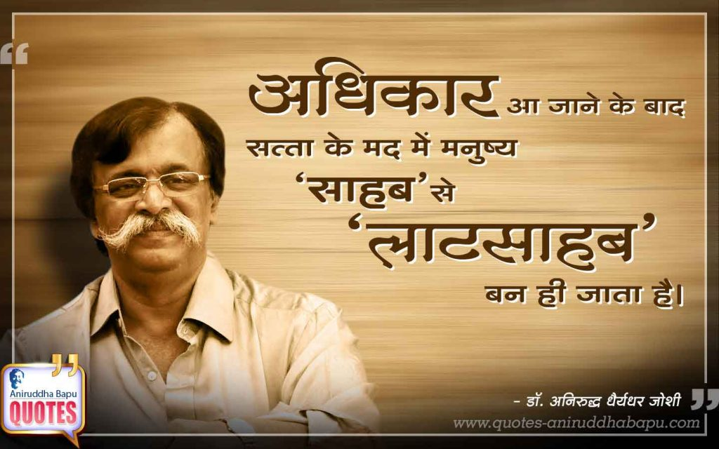Quote by Dr. Aniruddha Joshi on अधिकार, साहब, सत्ता, मनुष्य, Arrogance, Bapu Quotes, Adhikar work in photo large size