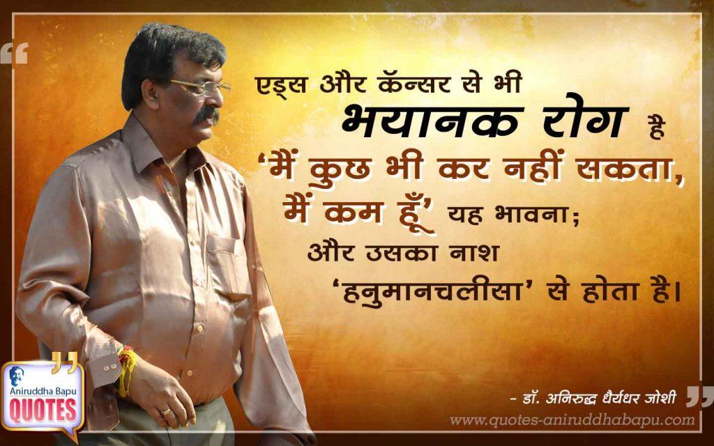 Quote by Dr. Aniruddha Joshi on हनुमानचलीसा Hanuman Chalisa in photo large size