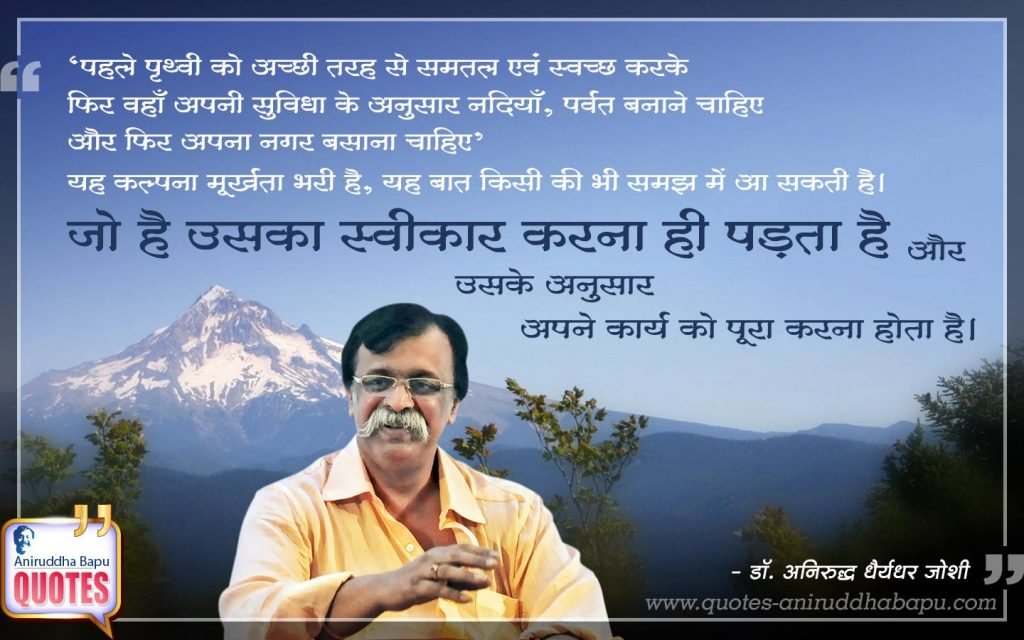 Quote by Dr. Aniruddha Joshi on कार्य, कार्य, कल्पना, समतल, पृथ्वी, स्वीकार, life, नदियाँ, पर्वत, Kaarya, work in photo large size