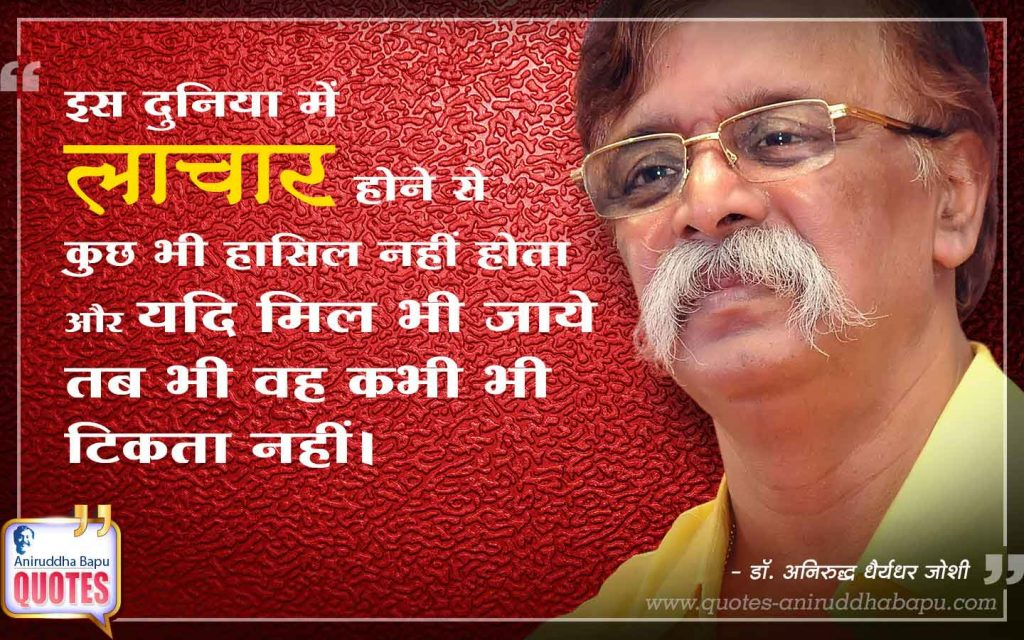 Quote by Dr. Aniruddha Joshi on लाचार, हासिल, gain, helpless, टिकना, दुनिया, Aniruddha Bapu work in photo large size