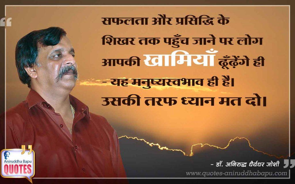 Quote bDr. Aniruddha Joshi on प्रसिद्धि, सफलता, शिखर, खामियाँ, मनुष्यस्वभाव, ध्यान, अनिरुद्ध बापू in photo large size