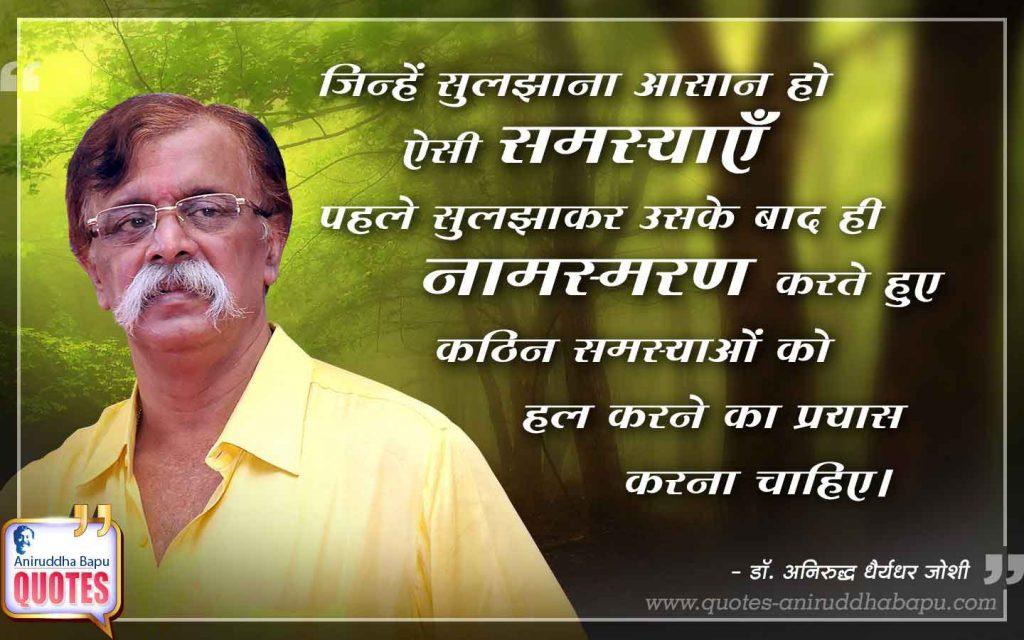 Quote by Dr. Aniruddha Joshi on समस्या, सुलझाना, हल, नामस्मरण, प्रयास, life, Bapu quotes, Samasya in photo large size