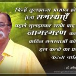 Quote by Dr. Aniruddha Joshi on समस्या Samasya in photo large size