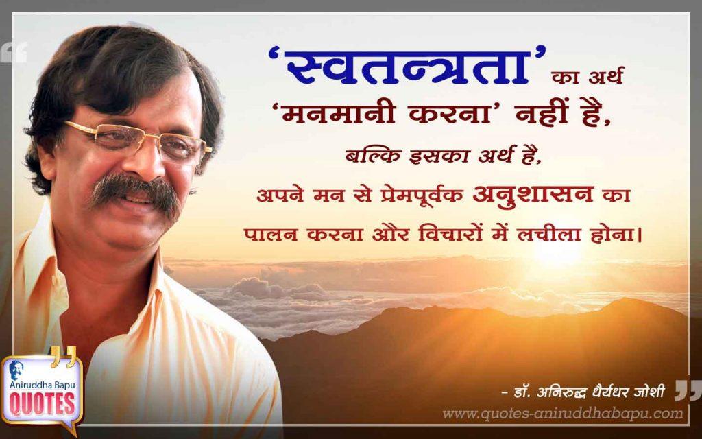 Quote by Dr. Aniruddha Joshi on 'स्वतन्त्रता', अनुशासन, विचार, प्रेम, लचीला, मन, Aniruddha Bapu, Freedom in photo large size