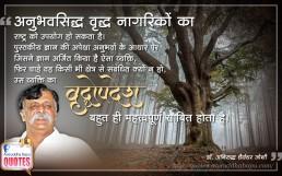 Quote by Dr. Aniruddha Joshi Aniruddha Bapu on Anubhav Dnyaan अनुभव ज्ञान in photo large size