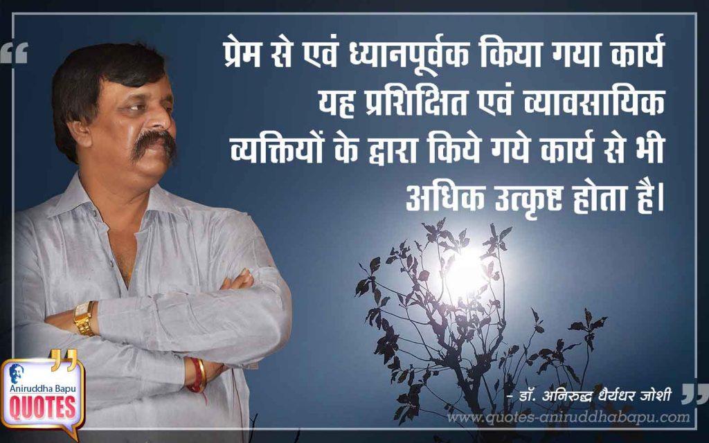 Quote by Dr. Aniruddha Joshi Aniruddha Bapu on कार्य, ध्यानपूर्वक, उत्कृष्ट, प्रेम, प्रशिक्षित, व्यक्ती, व्यावसायिक in photo large size