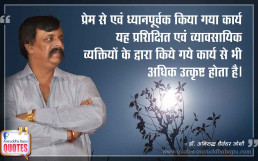 Quote by Dr. Aniruddha Joshi Aniruddha Bapu on kaarya prem कार्य प्रेम in photo large size