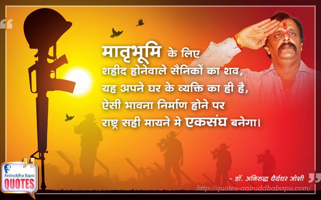 Quote by Dr. Aniruddha Joshi Aniruddha Bapu on मातृभूमि, शहिद, सैनिक, राष्ट्र, एकसंघ, मनुष्य, Bapu quotes in photo large size