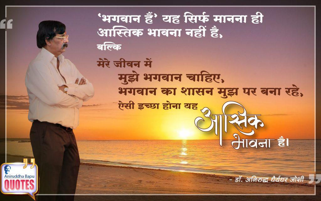 Quote by Dr. Aniruddha Joshi Aniruddha Bapu on आस्तिक भावना, मानना, भगवान का शासन, भगवान, इच्छा होना, जीवन, अनिरुद्ध बापू, shasan, jeevan, aastik in photo large size
