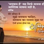 Quote by Dr. Aniruddha Joshi Aniruddha Bapu on Bhagwan Aastik in photo large size