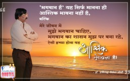 Quote by Dr. Aniruddha Joshi Aniruddha Bapu on Bhagwan Aastik in photo large size