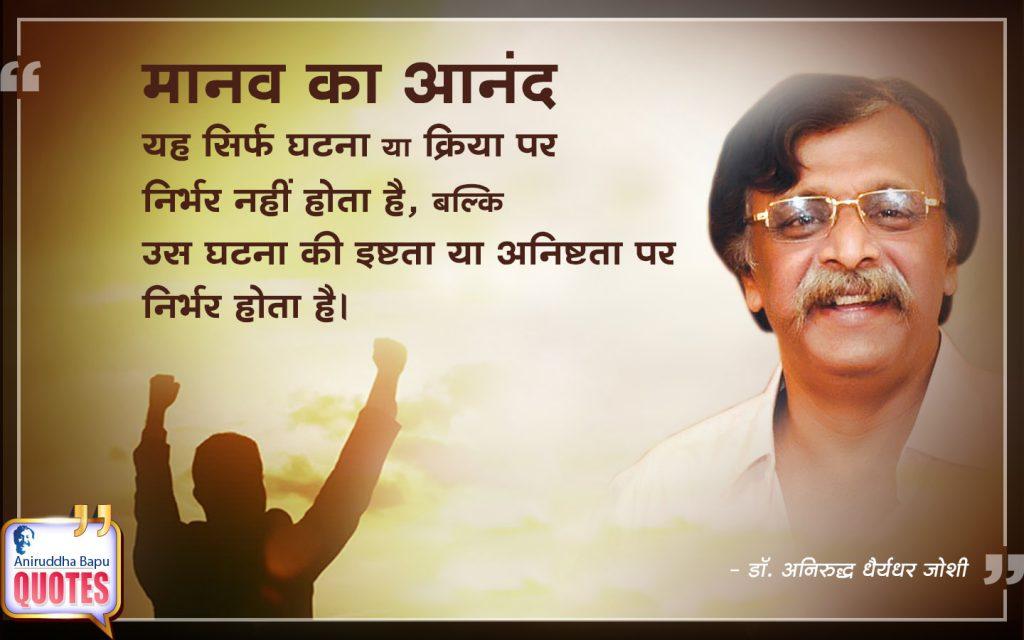 Quote by Dr. Aniruddha Joshi Aniruddha Bapu on आनंद, क्रिया, इष्टता, घटना, अनिष्टता, मनुष्य/आदमी, अनिरुद्ध गुरु, nirbhar, kriya, aanand in photo large size