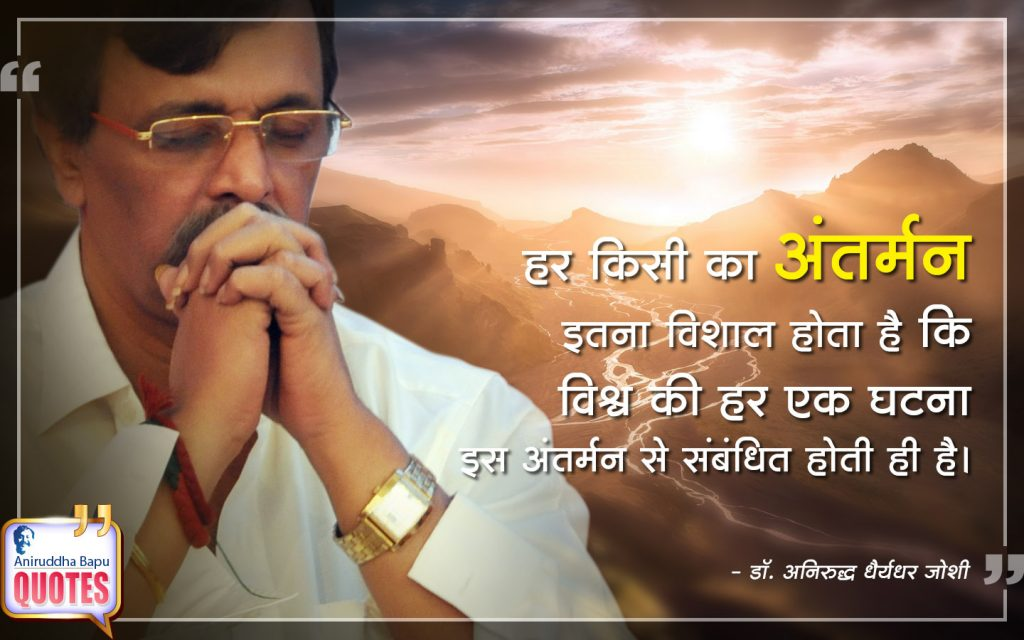 Quote by Dr. Aniruddha Joshi Aniruddha Bapu on अंतर्मन, संबंधित, विश्व, विशाल, घटना, मन, बापू अनिरुद्ध Vishva, vishal, mann in photo large size
