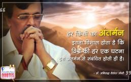 Quote by Dr. Aniruddha Joshi Aniruddha Bapu on Antarman अंतर्मन in photo large size