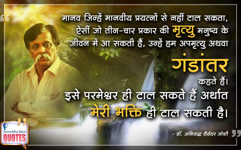 Quote by Dr. Aniruddha Joshi Aniruddha Bapu on Mrutyu Bhakti मृत्यु भक्ति in photo large size