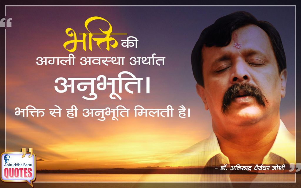 Quote by Dr. Aniruddha Joshi Aniruddha Bapu on Bhakti Anubhuti in photo large size