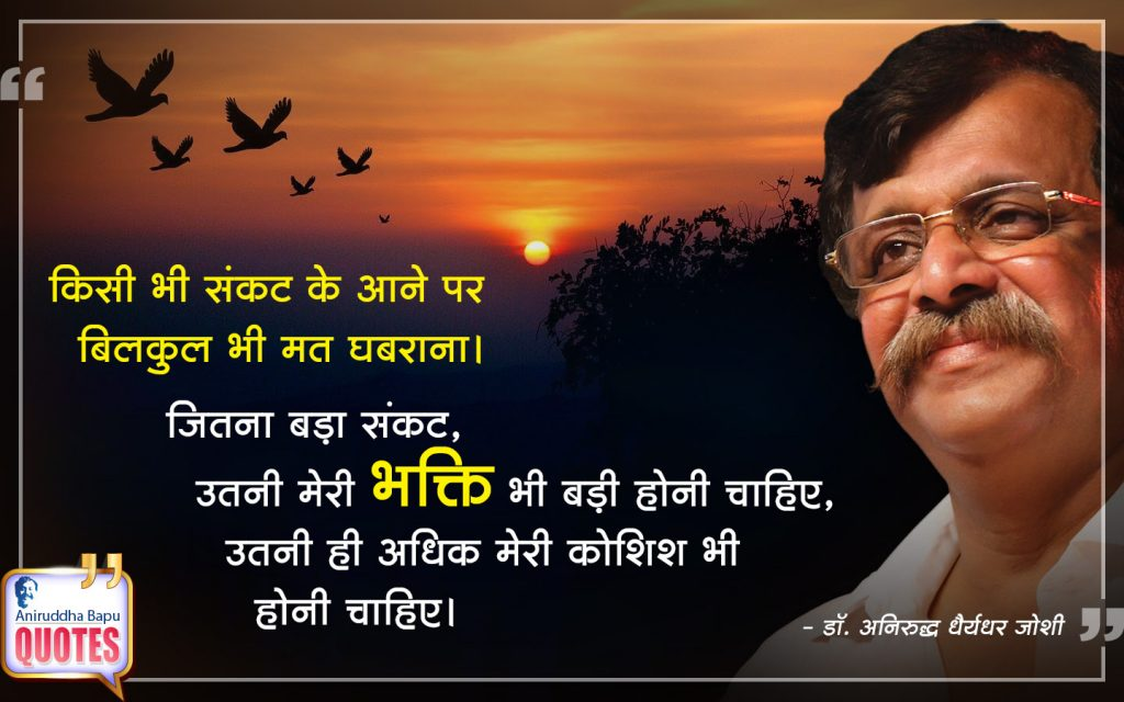 Quote by Dr. Aniruddha Joshi Aniruddha Bapu on Bhakti in photo large size