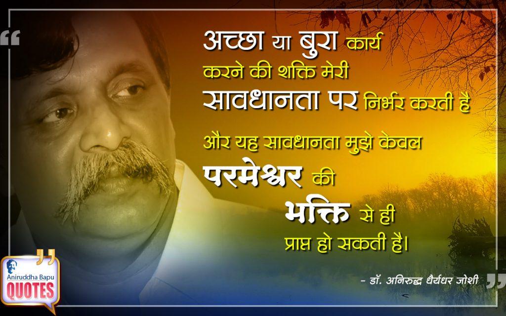 Quote by Dr. Aniruddha Joshi Aniruddha Bapu on भक्ति, सावधानता, परमेश्वर, शक्ति, कार्य, जीवन, अनिरुद्ध बापू in photo large size