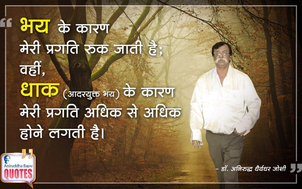 Quote by Dr. Aniruddha Joshi Aniruddha Bapu on  भय, धाक, आदरयुक्त भय, fear, प्रगति, मन, सद्गुरु बापू, bhay, pragati, man in photo large size