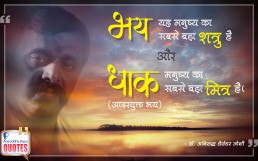 Quote by Dr. Aniruddha Joshi Aniruddha Bapu on Bhay Dhaak Mitra in photo large size