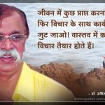 Quote by Dr. Aniruddha Joshi Aniruddha Bapu on Jeevan Vastav Vichar जीवन वास्तव विचार in photo large size