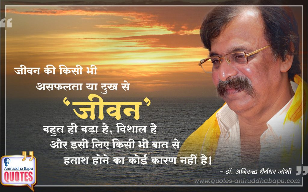 Quote by Dr. Aniruddha Joshi Aniruddha Bapu on जीवन, असफलता, दुख, विशाल, हताश, Life, Aniruddha Bapu Quotes in photo large size