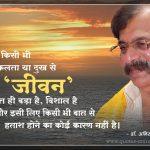 Quote by Dr. Aniruddha Joshi Aniruddha Bapu on Jeevan asafalata जीवन असफलता in photo large size