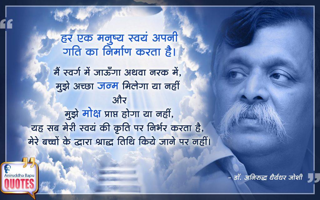 Quote by Dr. Aniruddha Joshi Aniruddha Bapu on गति, कृति, मोक्ष, जन्म, श्राद्ध, तिथि, मनुष्य, डॉ. अनिरुद्ध जोशी in photo large size