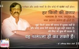 Quote by Dr. Aniruddha Joshi Aniruddha Bapu on Parmatma परमात्मा in photo large size