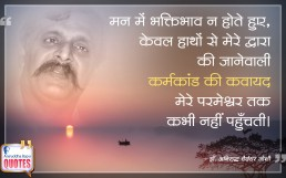 Quote by Dr. Aniruddha Joshi Aniruddha Bapu on Bhakti Parmeshwar भक्ति परमेश्वर in photo large size