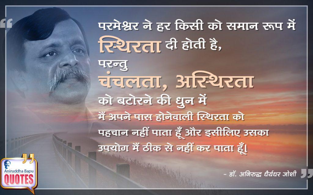 Quote by Dr. Aniruddha Joshi Aniruddha Bapu on स्थिरता, उपयोग, चंचलता, परमेश्वर, अस्थिरता, मन, Dr. Aniruddha Joshi in photo large size