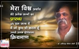 Quote by Dr. Aniruddha Joshi Aniruddha Bapu Prarabdha in photo large size