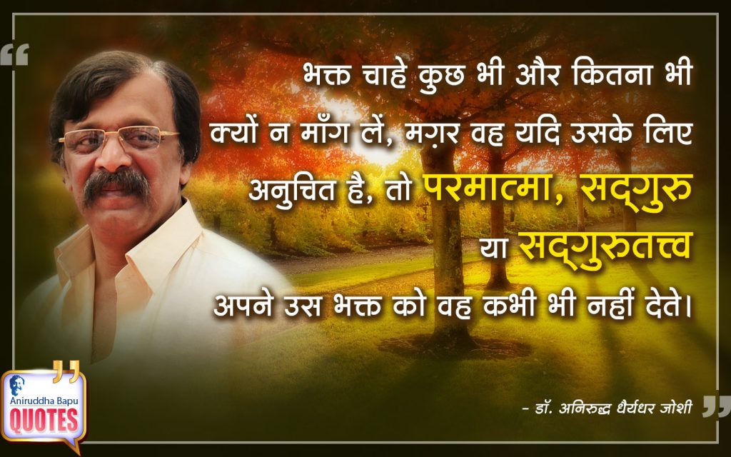 Quote by Dr. Aniruddha Joshi Aniruddha Bapu on सद्गुरुतत्त्व, माँग, सद्गुरु, भक्त, अनुचित, मनुष्य, Dr. Aniruddha Joshi in photo large size