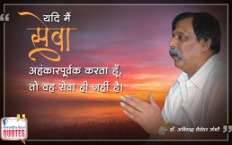 Quote by Dr. Aniruddha Joshi Aniruddha Bapu on Seva सेवा in photo large size size