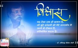 Quote by Dr. Aniruddha Joshi Aniruddha Bapu on Vishwas in photo large size