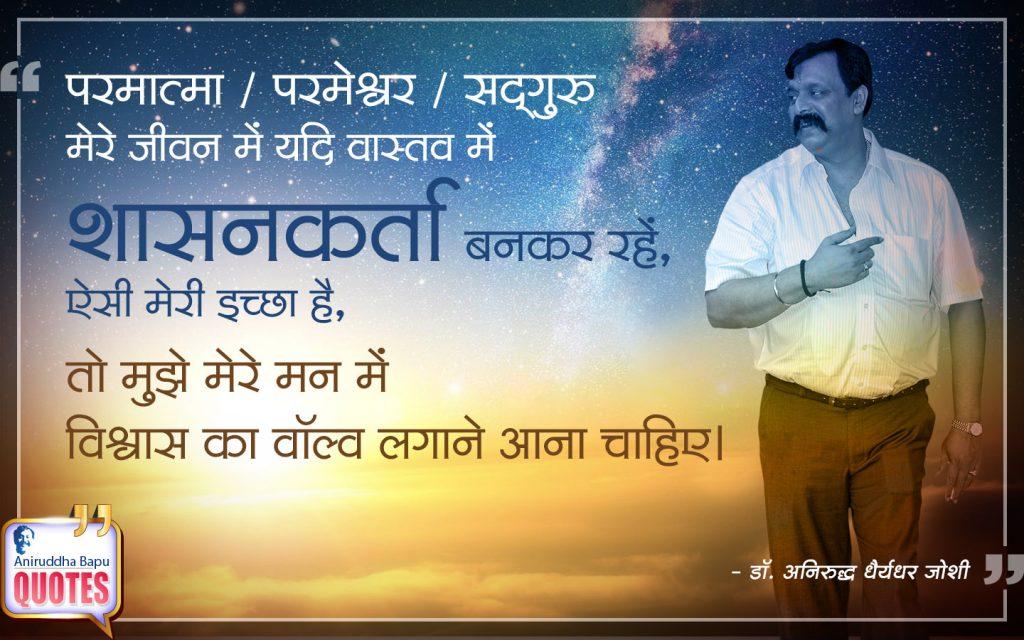 Quote by Dr. Aniruddha Joshi Aniruddha Bapu on विश्वास, इच्छा, परमेश्वर, सद्गुरु, शासनकर्ता, मन, अनिरुद्ध बापू in photo large size