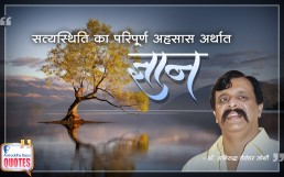Quote by Dr. Aniruddha Joshi Aniruddha Bapu on Dnyaan ज्ञान in photo large size