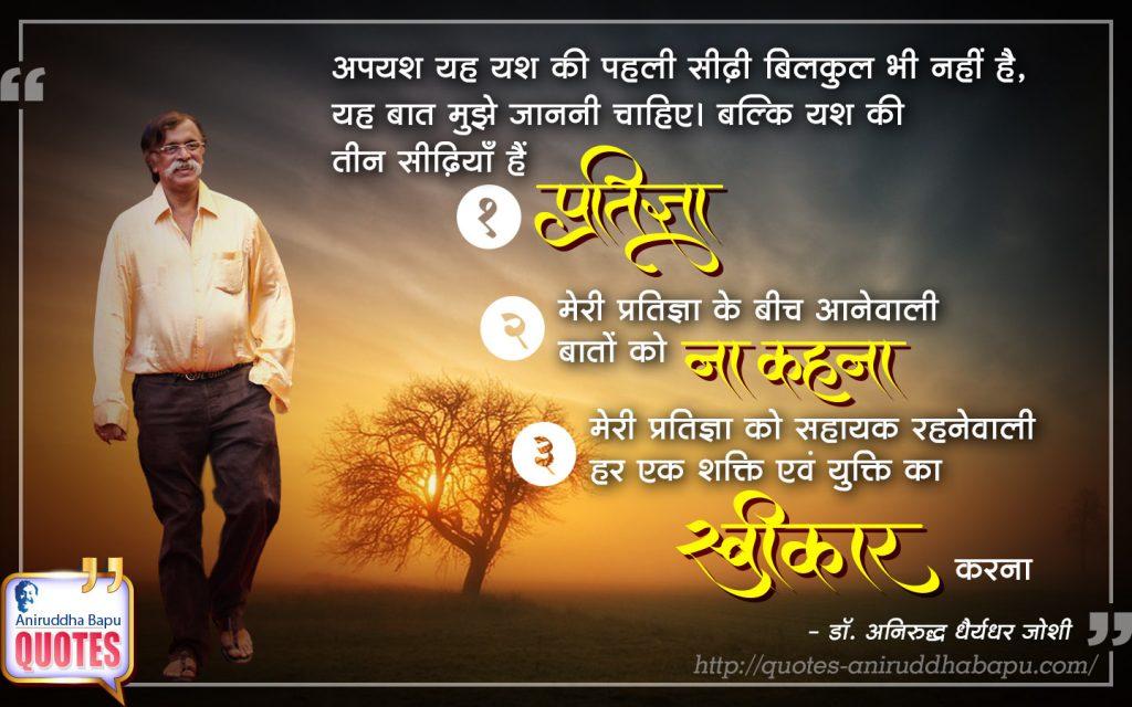 Quote by Dr. Aniruddha Joshi Aniruddha Bapu on अपयश, सीढ़ी, सहायक रहनेवाली शक्ति, युक्ति, प्रतिज्ञा, जीवन, Aniruddha Bapu in photo large size