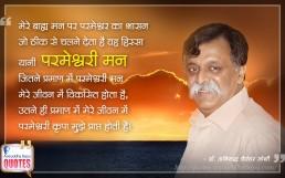 Quote by Dr. Aniruddha Joshi Aniruddha Bapu on Mann Parmeshwar Krupa मन परमेश्वर कृपा