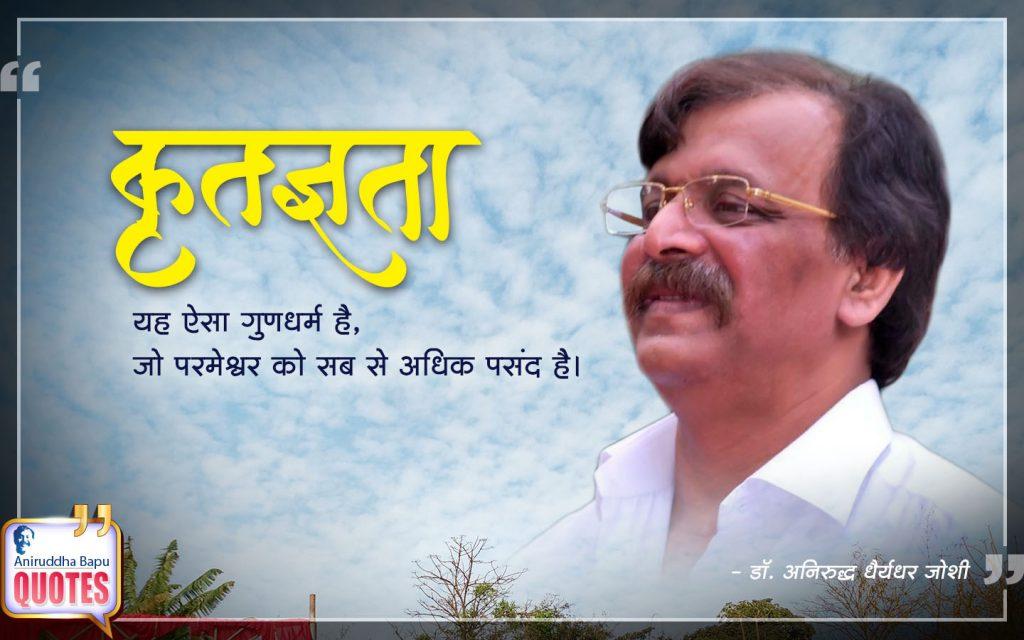 Quote by Dr. Aniruddha Joshi Aniruddha Bapu on Krutadnyata Parmeshwar परमेश्वर कृतज्ञता in photo large size