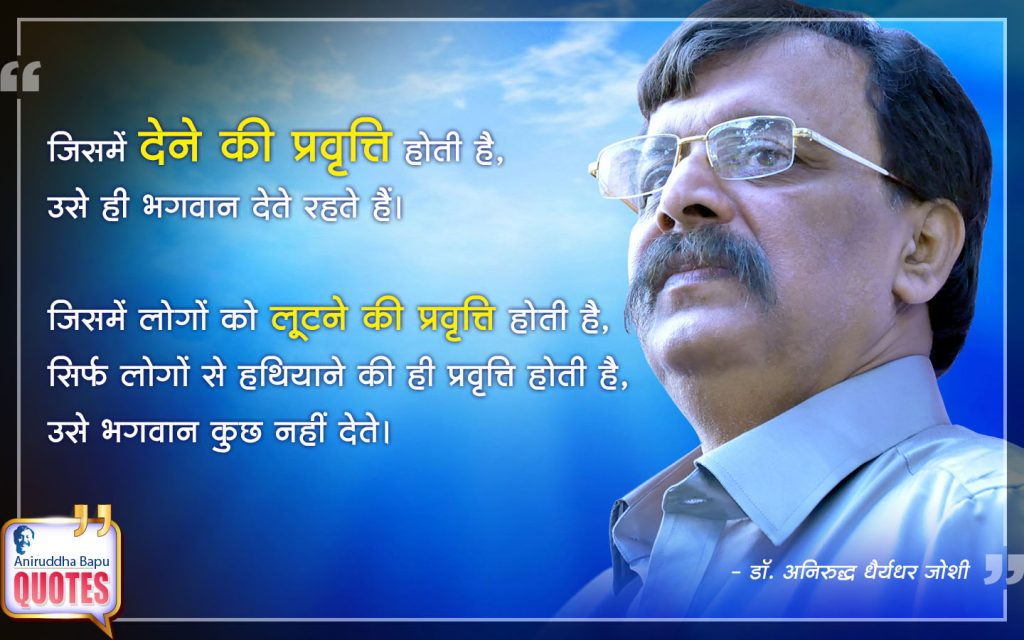 Quote by Dr. Aniruddha Joshi Aniruddha Bapu on pravrutti प्रवृत्ति in photo large size