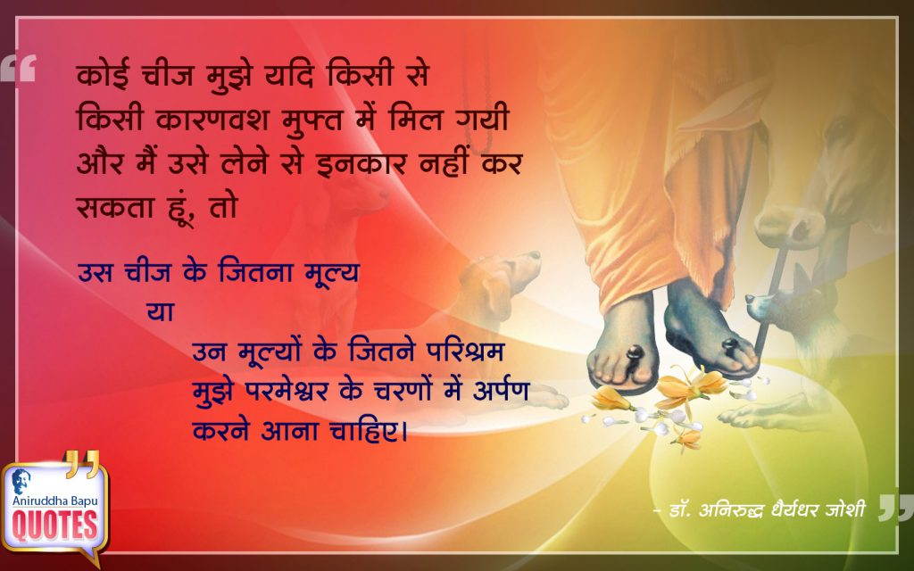 Quote by Dr. Aniruddha Joshi Aniruddha Bapu on Parishram परिश्रम in photo large size